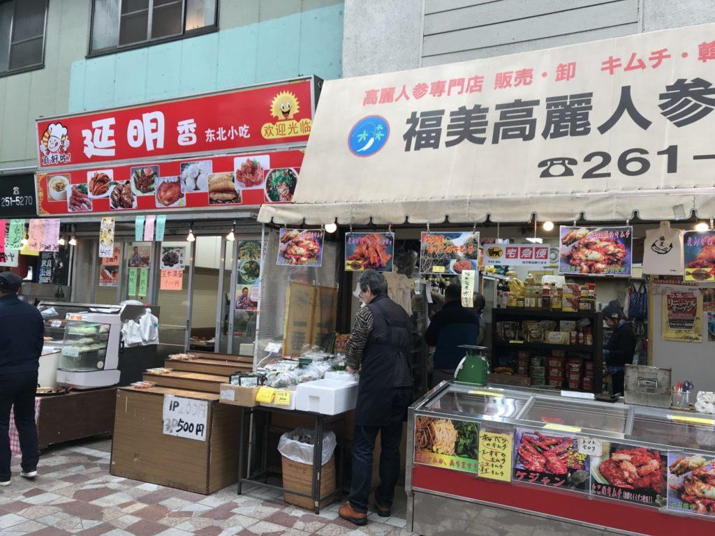 韓国材料店
