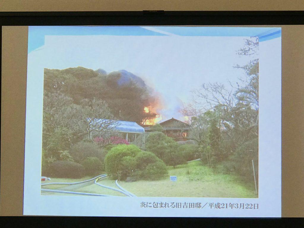 吉田邸火災
