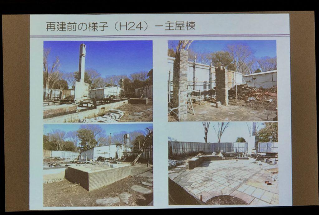 俣野別邸再建前