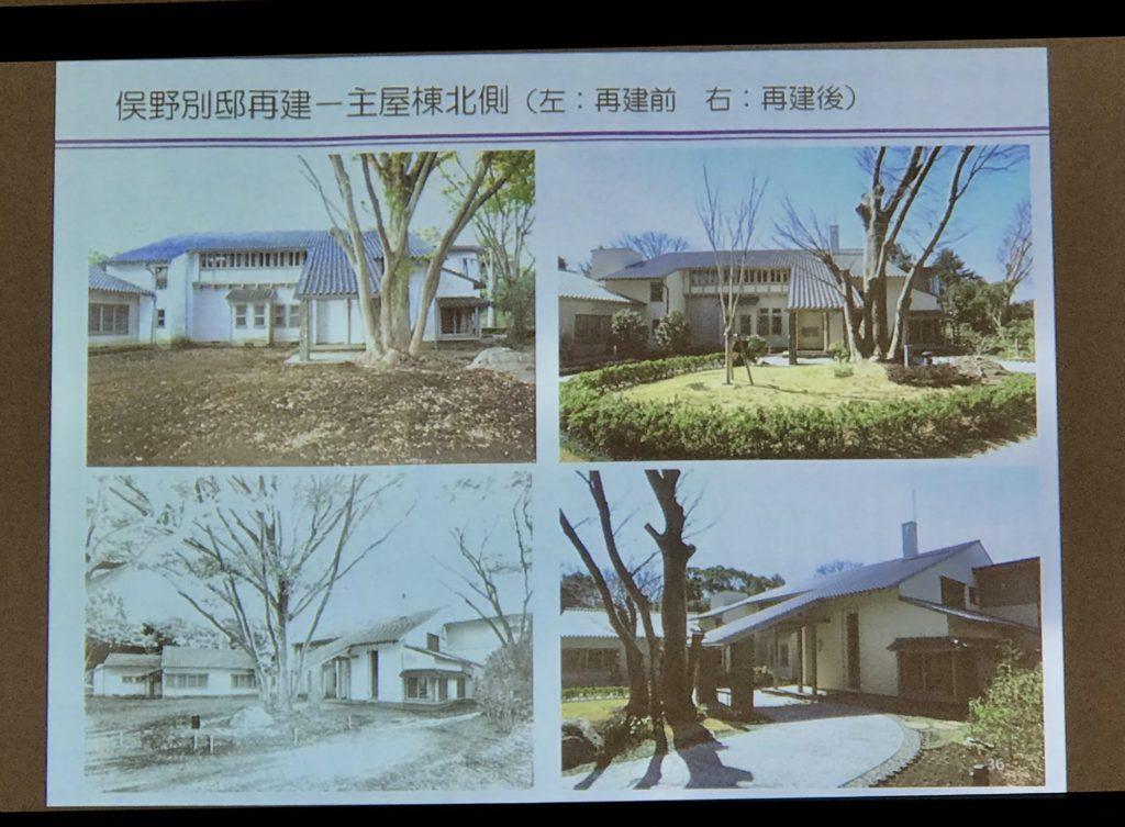 再建された俣野別邸