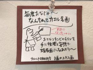 カエル名画説明