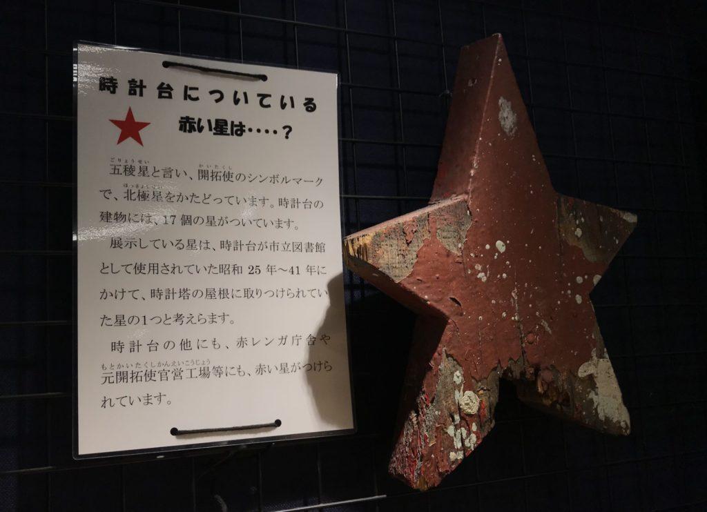 赤い星 五領星