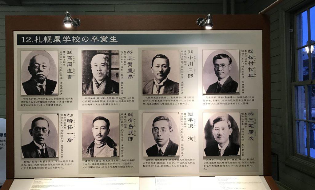 札幌農学校卒業生