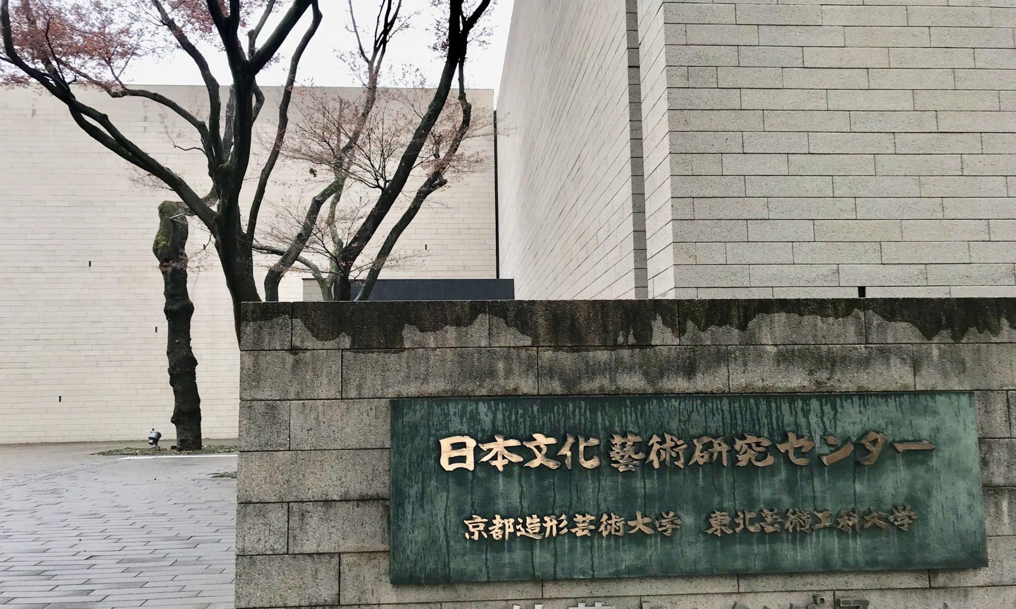 京都造形芸術大学 藝術学舎