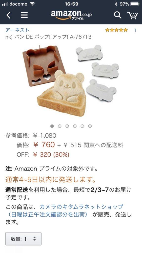パンdeポップアップ Amazon