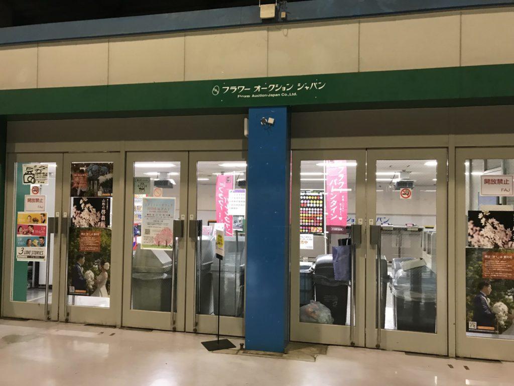 大田市場 セリ会場
