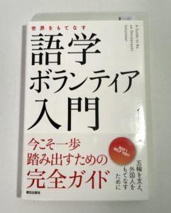 語学ボランティア入門