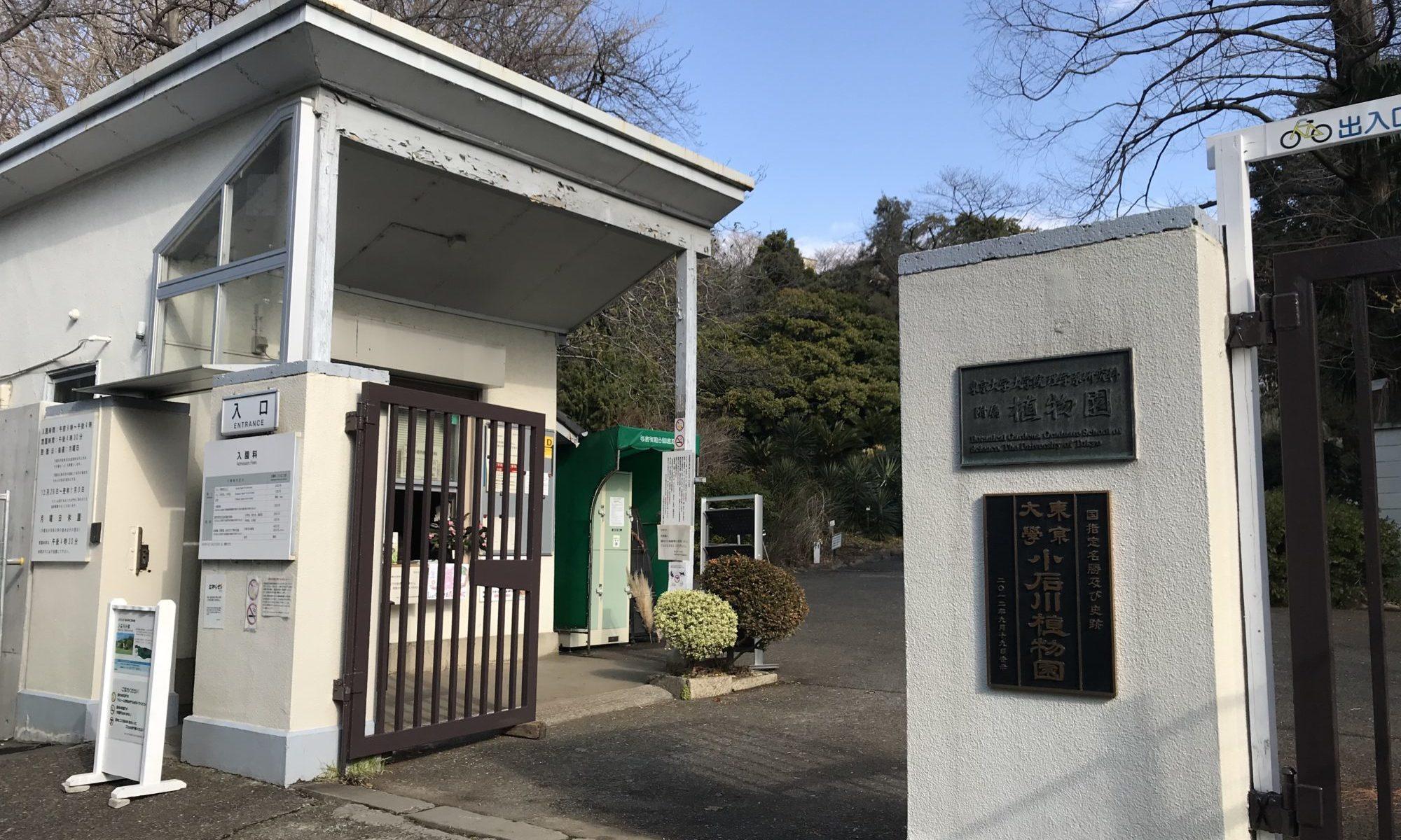 小石川植物園 正門