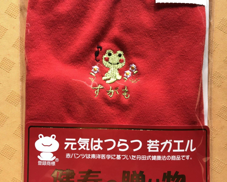 カエル赤いパンツ