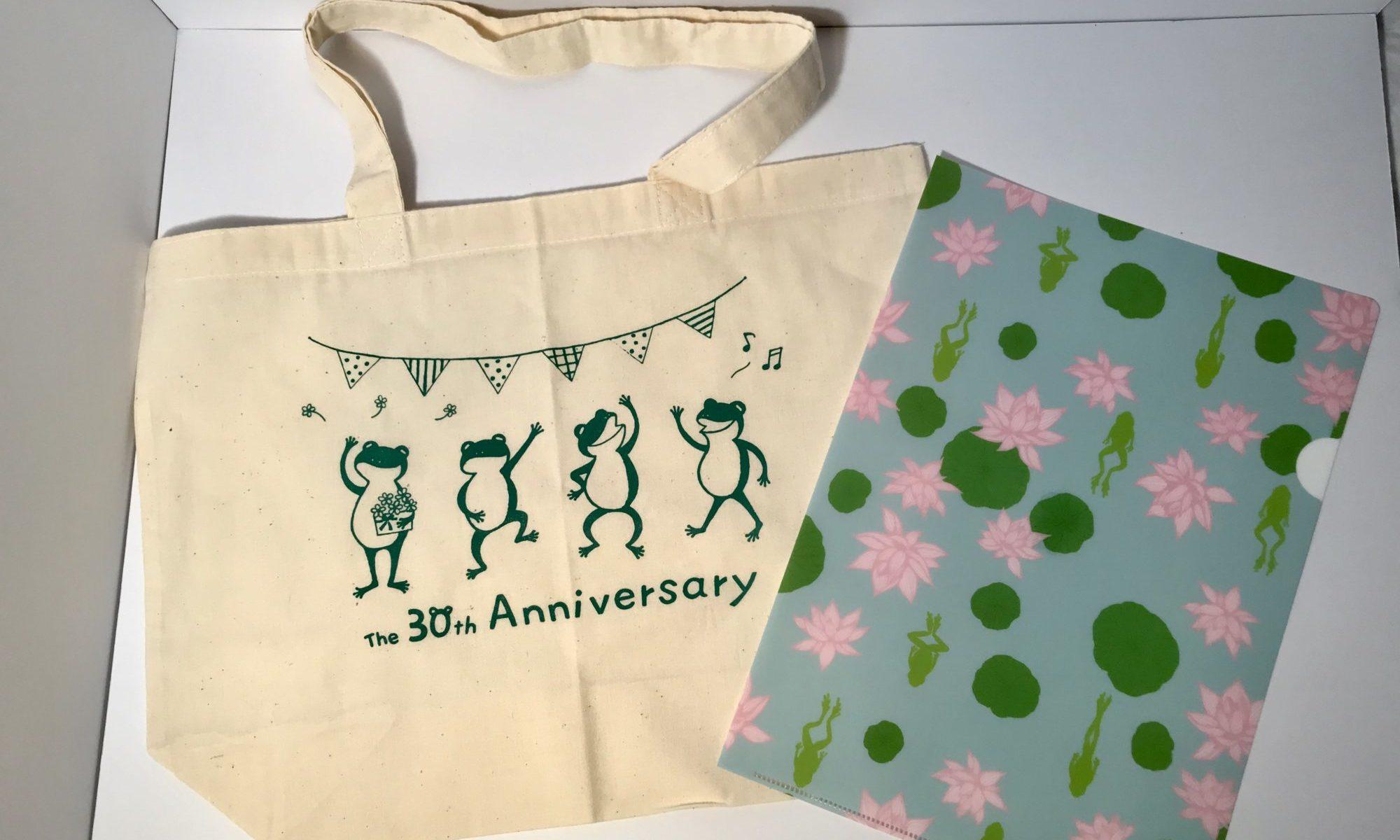 かえる友の会30周年記念グッズ