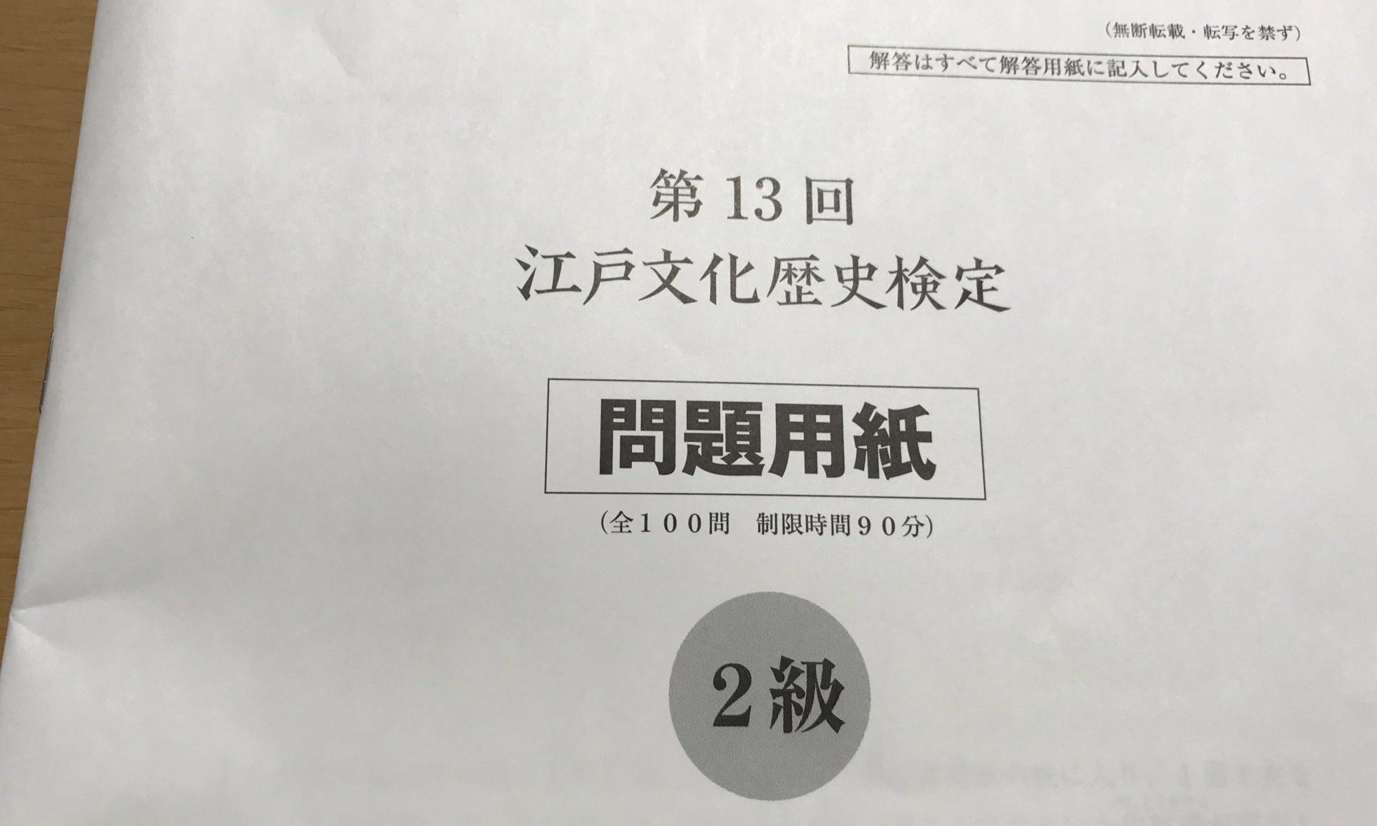 江戸文化歴史検定問題