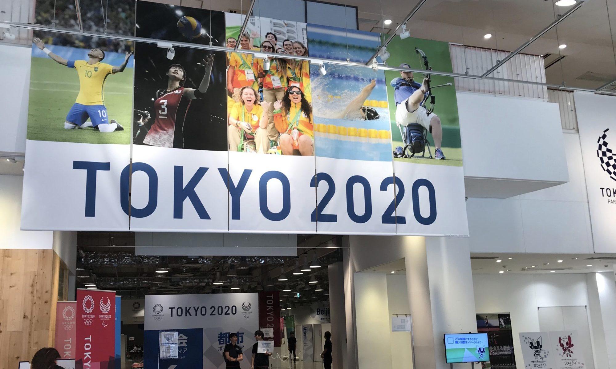 東京オリンピックボランティア会場