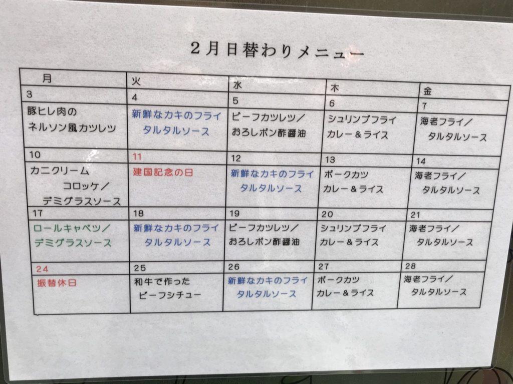 平五郎 2月メニュー