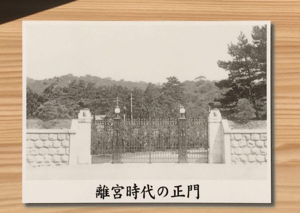 離宮時代の正門