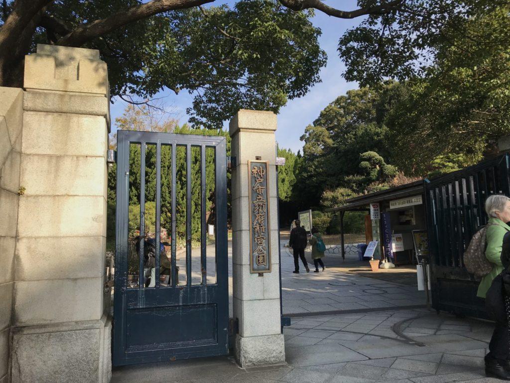 須磨離宮公園 門柱