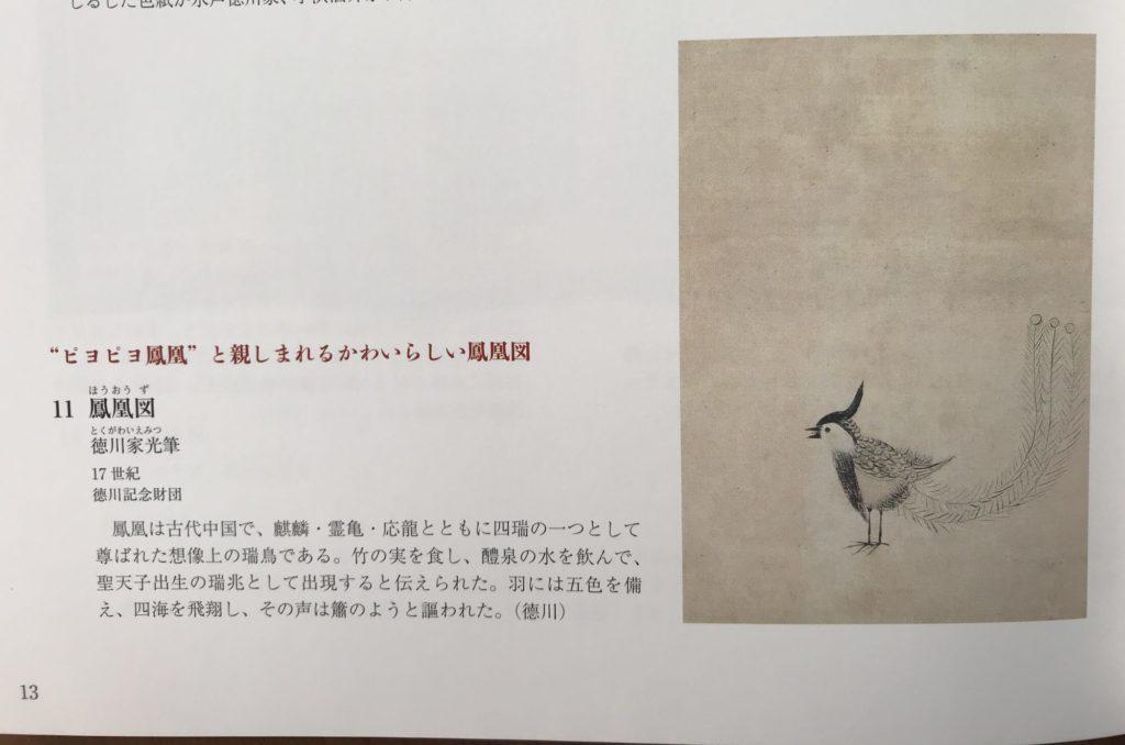 ピヨピヨ鳳凰図