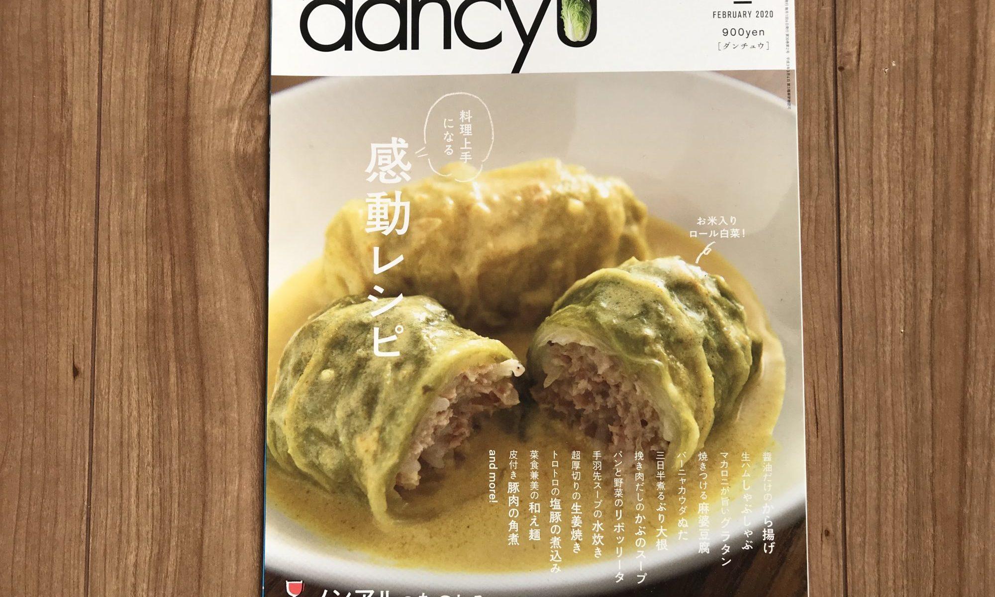danchu2月号