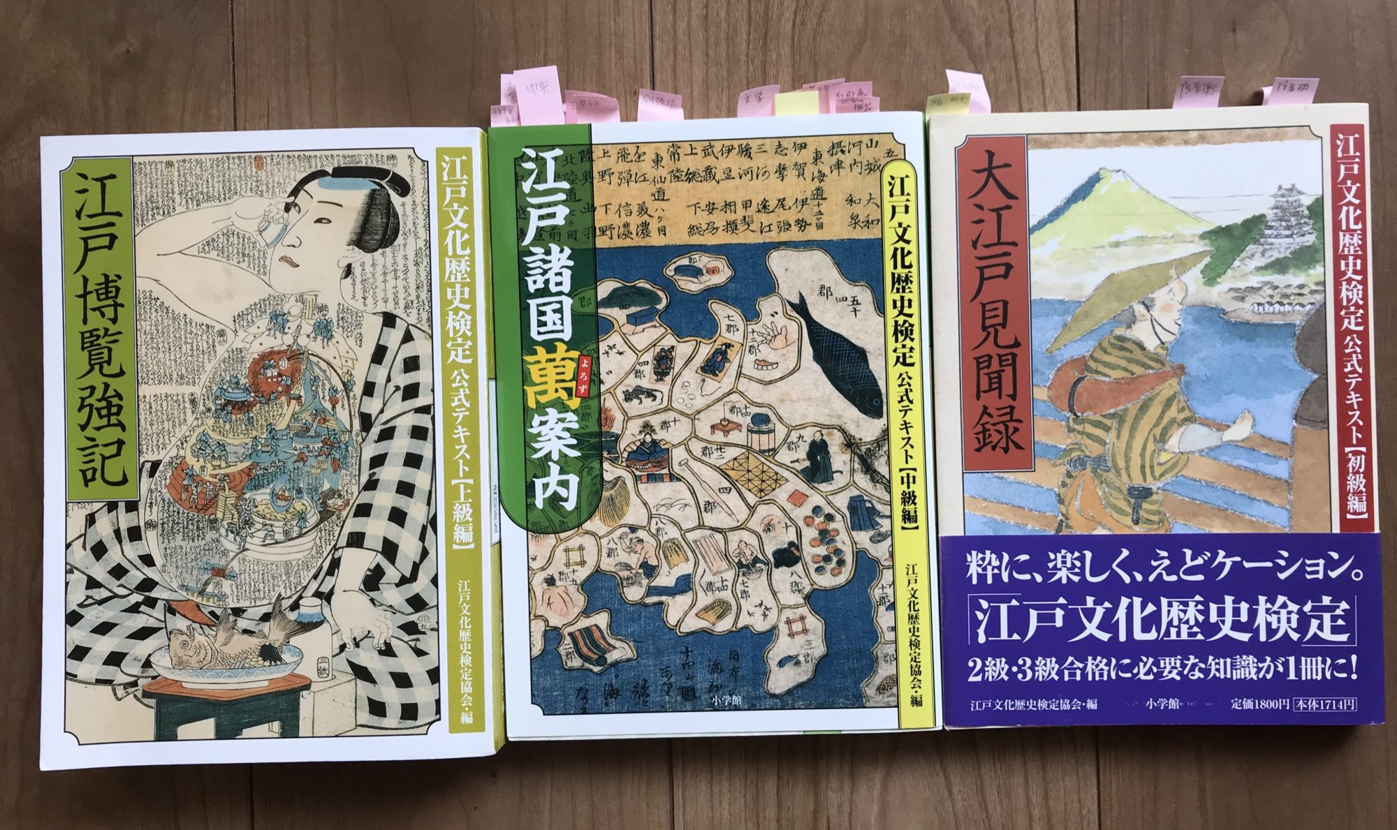 江戸文化歴史検定の公式テキスト