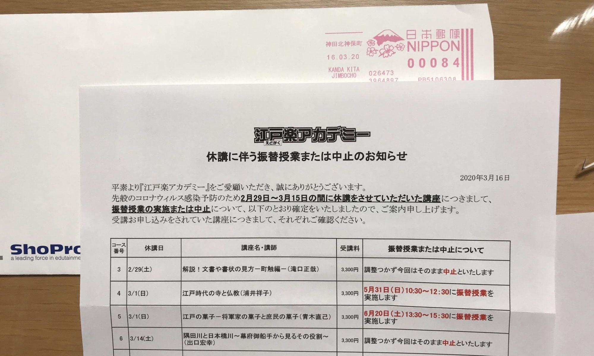 江戸学アカデミーの講座