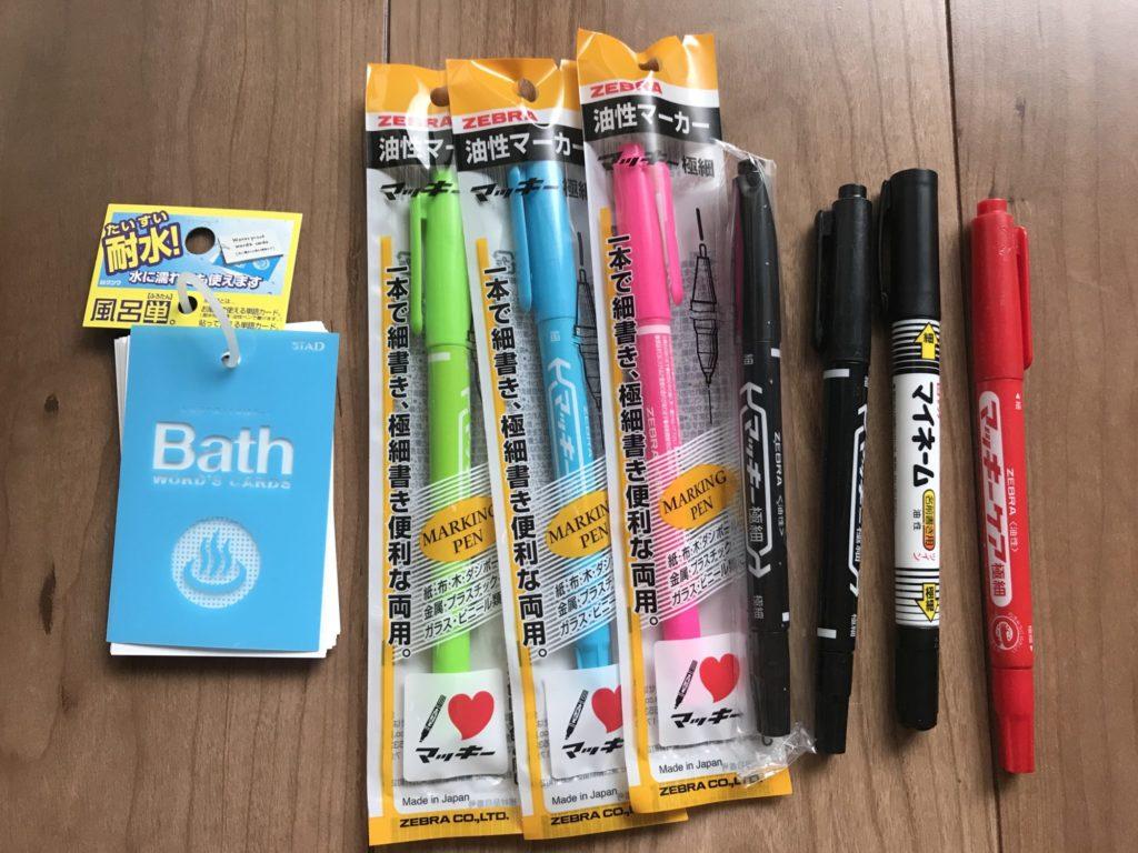 風呂単と油性ペン