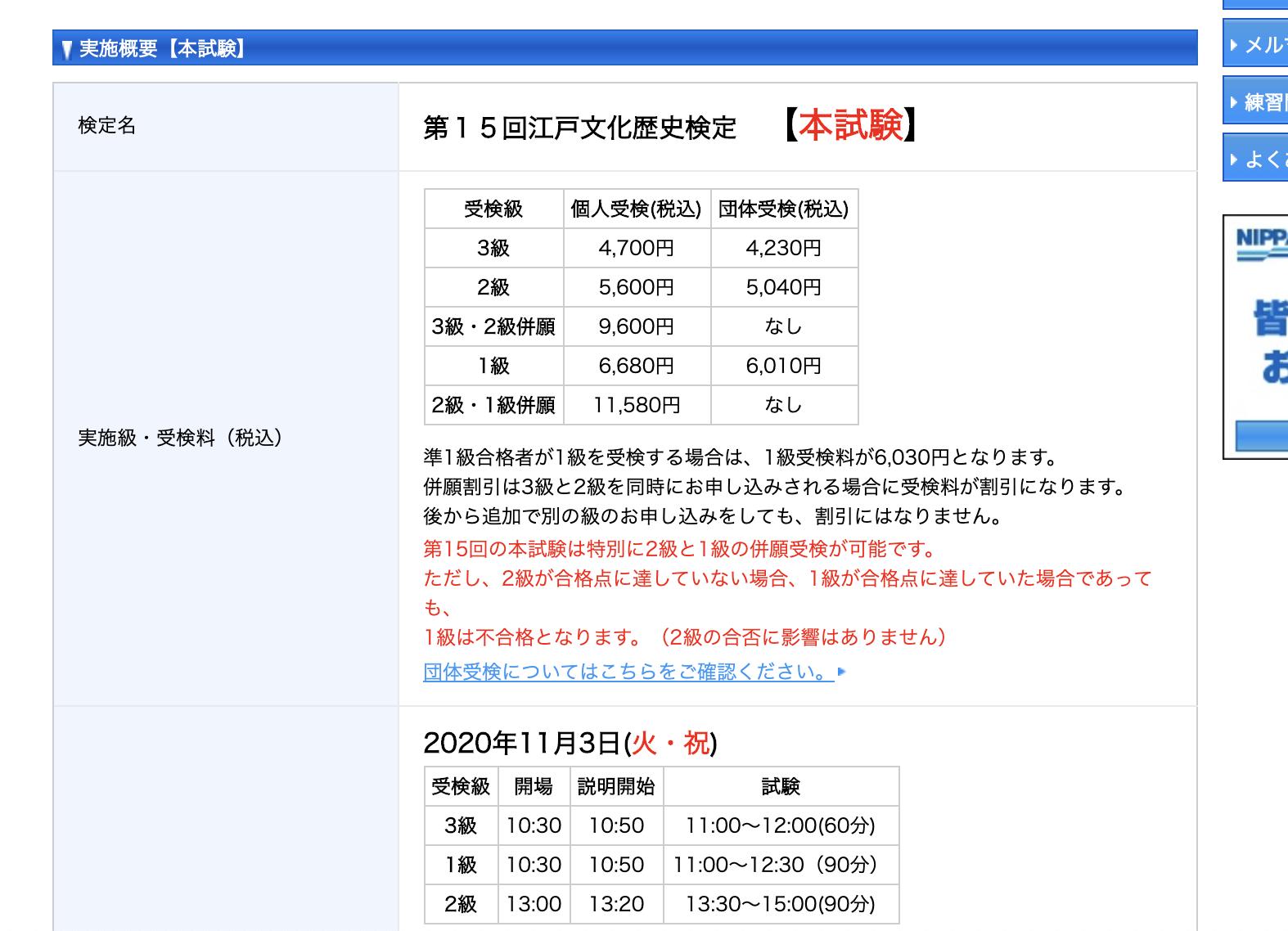 江戸文化歴史検定本試験