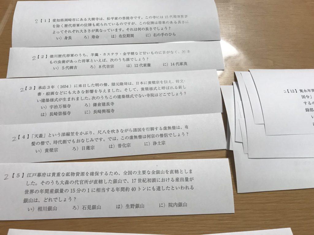 江戸文化歴史検定過去問