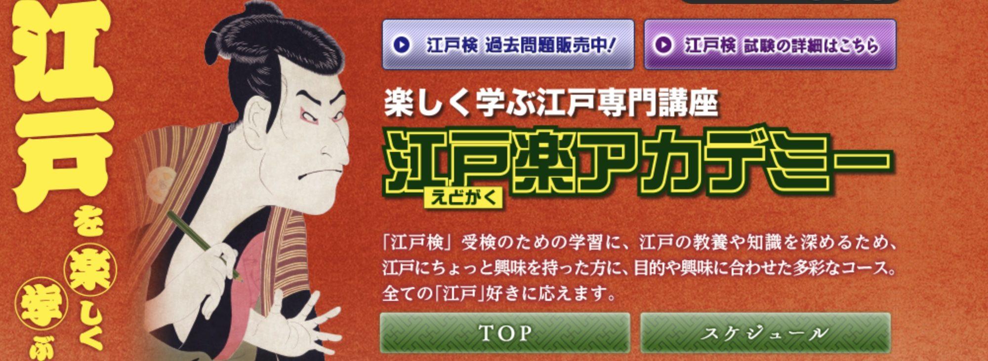 江戸楽アカデミー